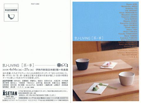 たち吉主催・京 J-LIVING[茶の事]ハガキ