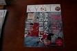 サムネイル:季刊 KYOTO 2010-11 WINTERに紹介されました!