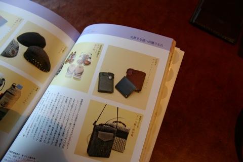 京都 贈りもの手帖 3