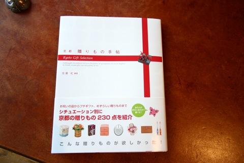 京都 贈りもの手帖